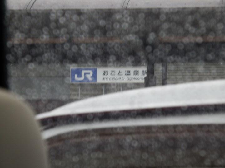 おごと温泉駅.jpg