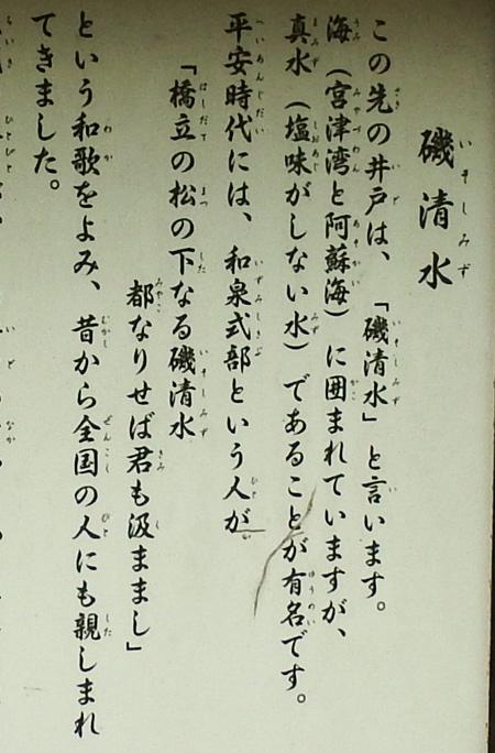 磯清水説明.jpg