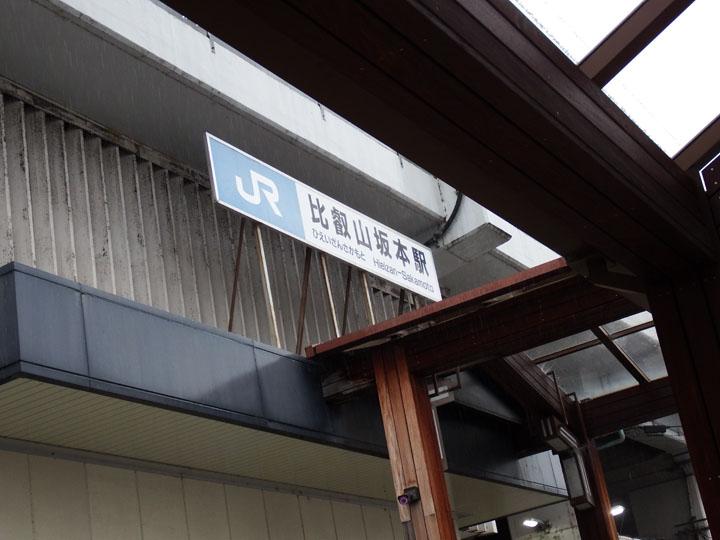 JR坂本駅.jpg